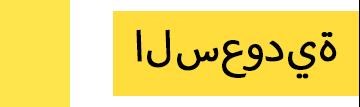 Binomo السعودية